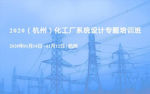 2020(杭州)化工厂系统设计专题培训班