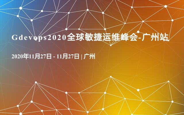 Gdevops2020全球敏捷运维峰会-广州站
