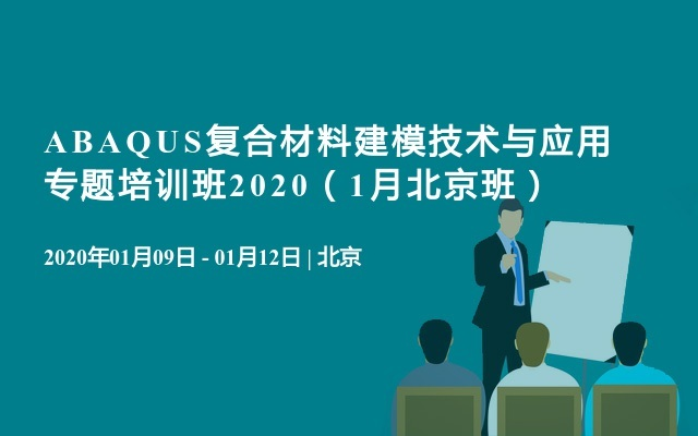 ABAQUS复合材料建模技术与应用专题培训班2020(1月北京班)