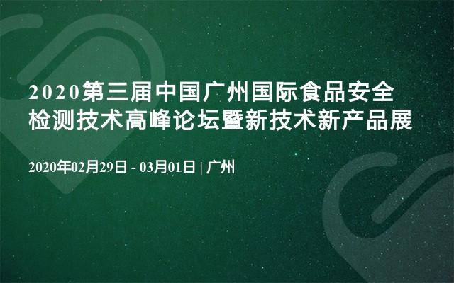 2020第三届中国广州国际食品安全检测技术高峰论坛暨新技术新产品展