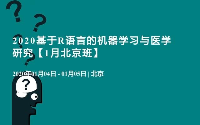 2020基于R语言的机器学习与医学研究【1月北京班】
