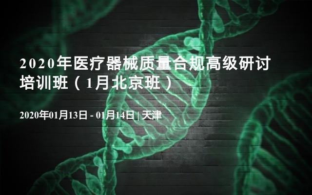 2020年医疗器械质量合规高级研讨培训班(1月北京班)