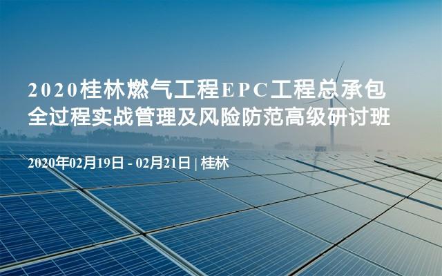 2020桂林燃气工程EPC工程总承包全过程实战管理及风险防范高级研讨班