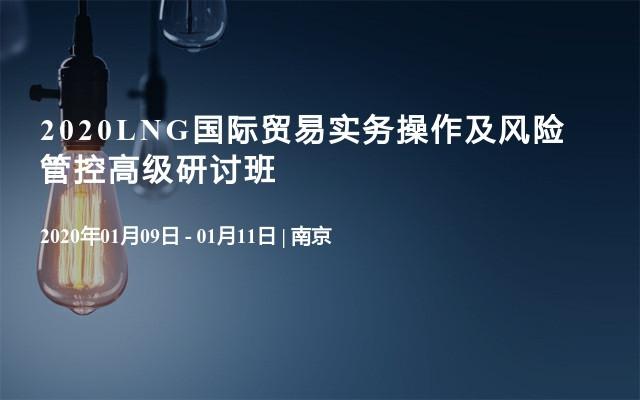 2020LNG国际贸易实务操作及风险管控高级研讨班