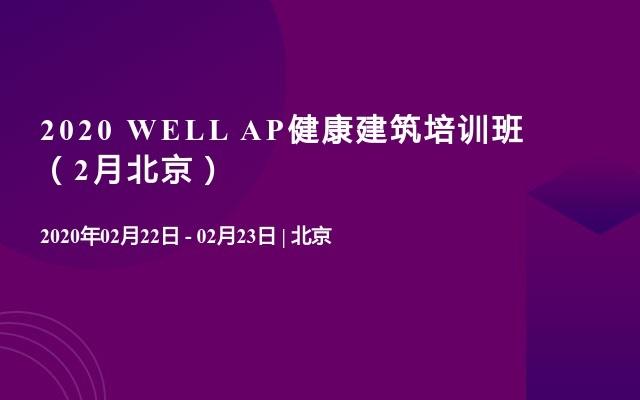 2020 WELL AP健康建筑培训班 (2月北京)