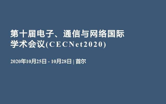 第十届电子、通信与网络国际学术会议(CECNet2020)