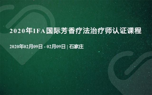 2020年石家庄2月会议日程排期表已发布,建议收藏