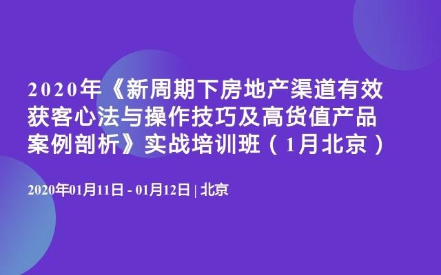 2020年《新周期下房地产渠道有效获客心法与操作技巧及高货值产品案例剖析》实战培训班(1月北京)