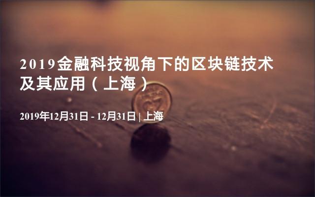 2019金融科技視角下的區塊鏈技術及其應用(上海)