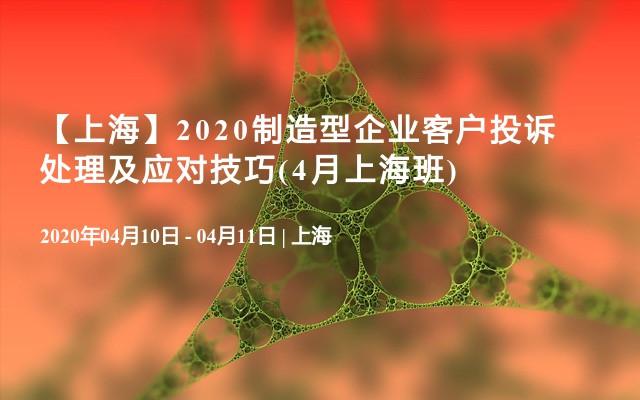 【上海】2020制造型企业客户投诉处理及应对技巧(4月上海班)