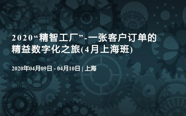 """2020""""精智工廠""""-一張客戶訂單的精益數字化之旅(4月上海班)"""