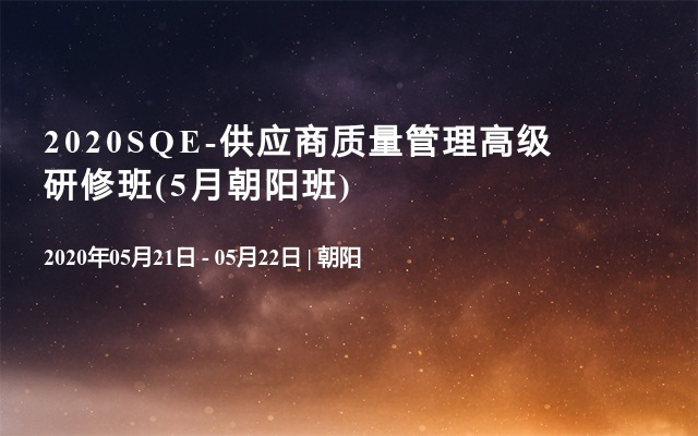 2020SQE-供應商質量管理高級研修班(5月朝陽班)