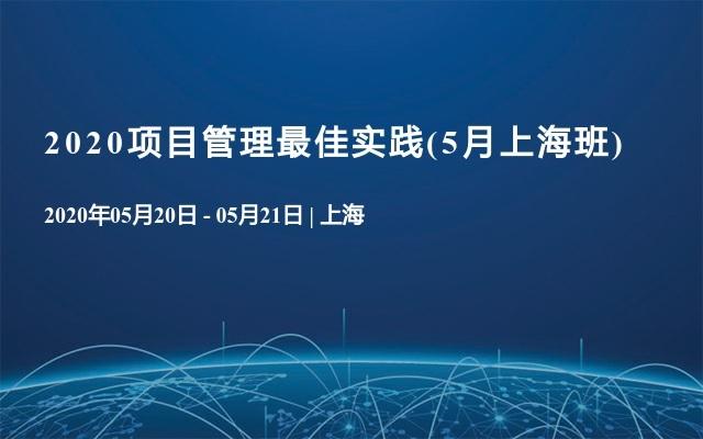 2020项目管理最佳实践(5月上海班)