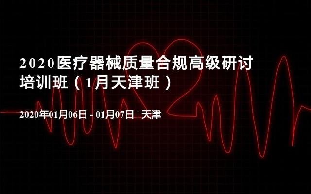 2020醫療器械質量合規高級研討培訓班(1月天津班)
