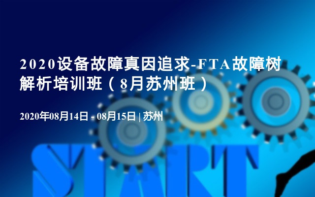 2020设备故障真因追求-FTA故障树解析培训班(8月苏州班)