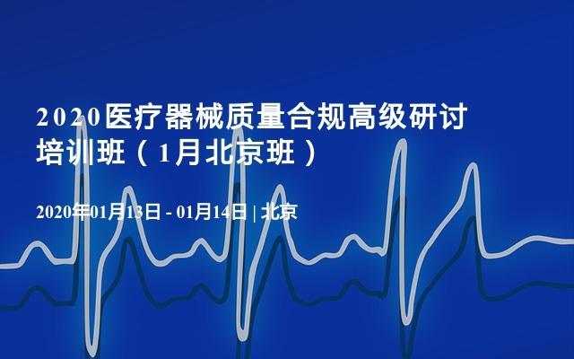2020医疗器械质量合规高级研讨培训班(1月北京班)