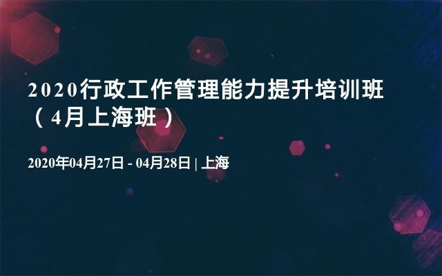 2020行政工作管理能力提升培训班(4月上海班)