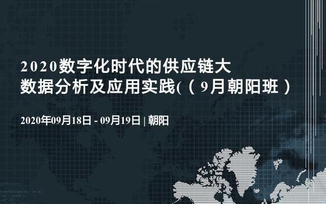 2020数字化时代的供应链大数据分析及应用实践((9月朝阳班)