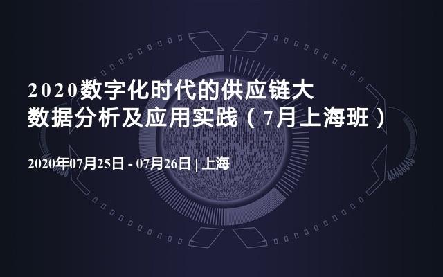 2020數字化時代的供應鏈大數據分析及應用實踐(7月上海班)