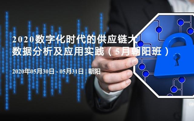 2020数字化时代的供应链大数据分析及应用实践(5月朝阳班)
