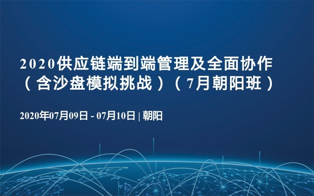2020供应链端到端管理及全面协作(含沙盘模拟挑战)(7月朝阳班)