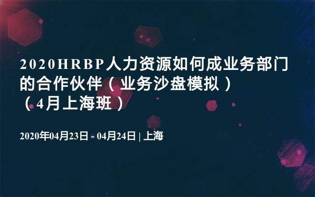 2020HRBP人力资源如何成业务部门的合作伙伴(业务沙盘模拟)(4月上海班)