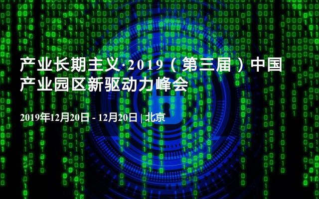 产业长期主义·2019(第三届)中国产业园区新驱动力峰会