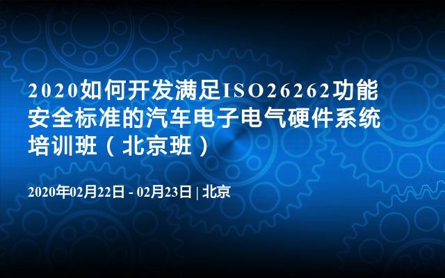 2020如何开发满足ISO26262功能安全标准的汽车电子电气硬件系统培训班(北京班)