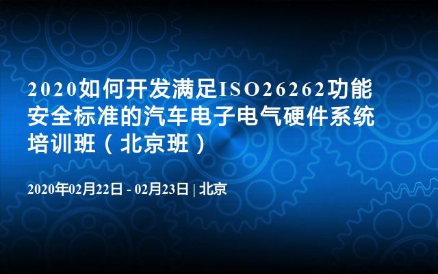 2020如何開發滿足ISO26262功能安全標準的汽車電子電氣硬件系統培訓班(北京班)