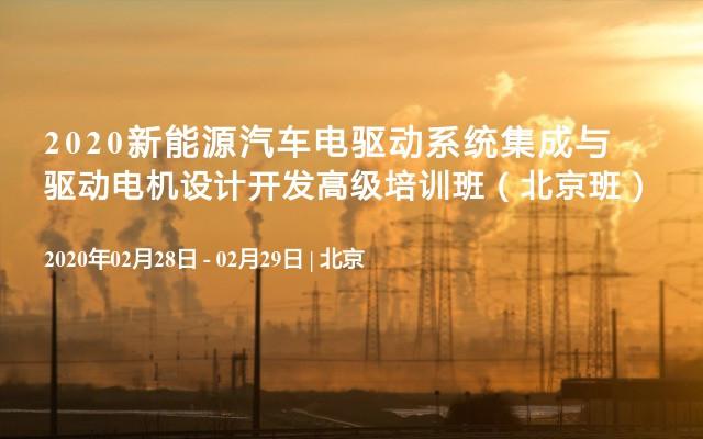 2020新能源汽車電驅動系統集成與驅動電機設計開發高級培訓班(北京班)