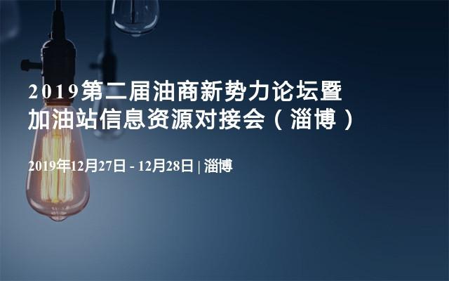 2019第二届油商新势力论坛暨加油站信息资源对接会(淄博)
