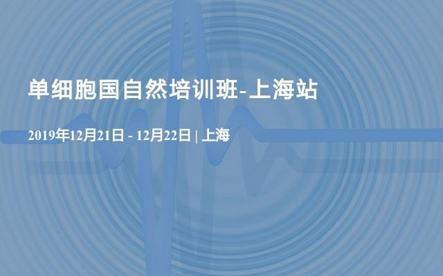 2019单细胞国自然培训班-上海站