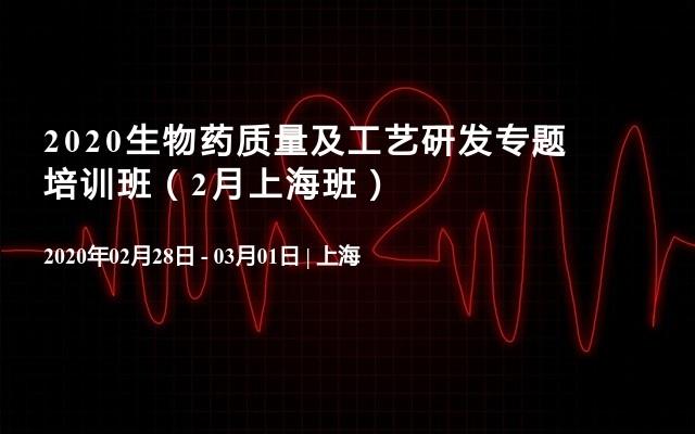 2020生物藥質量及工藝研發專題培訓班(2月上海班)