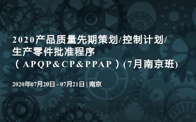 2020产品质量先期策划/控制计划/生产零件批准程序(APQP&CP&PPAP)(7月南京班)
