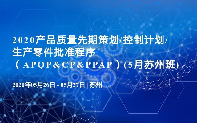2020产品质量先期策划/控制计划/生产零件批准程序(APQP&CP&PPAP)(5月苏州班)