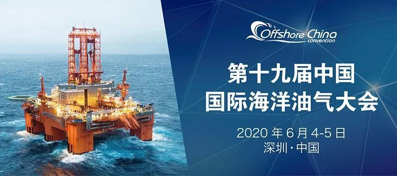 第十九屆中國(深圳)國際海洋油氣大會暨展覽會2020