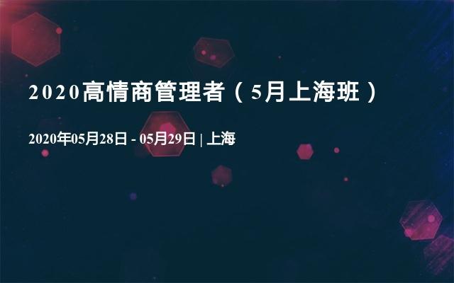 2020高情商管理者(5月上海班)