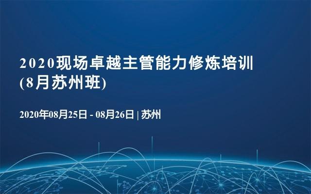 2020现场卓越主管能力修炼培训(8月苏州班)