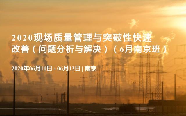 2020年南京6月会议日程排期表已发布,建议收藏