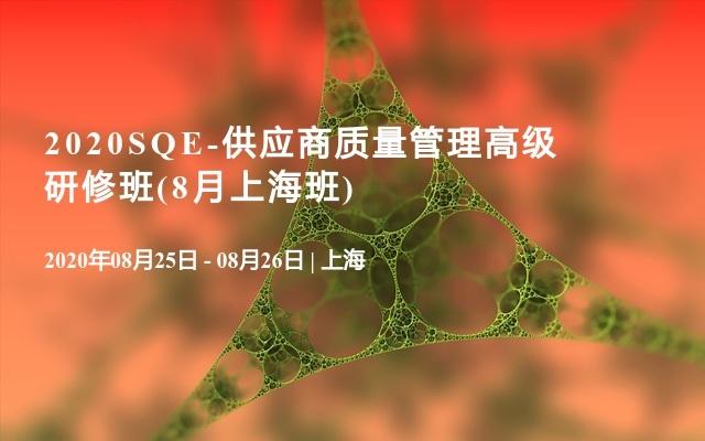 2020SQE-供应商质量管理高级研修班(8月上海班)
