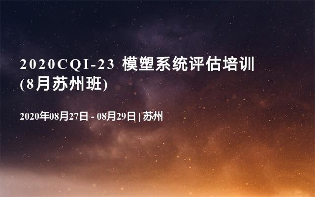 2020CQI-23 模塑系统评估培训(8月苏州班)