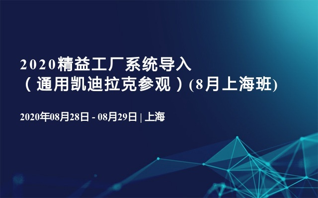 2020精益工厂系统导入(通用凯迪拉克参观)(8月上海班)