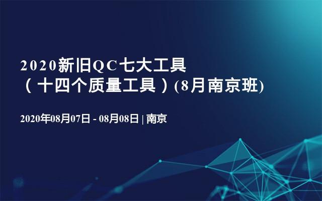 2020新旧QC七大工具(十四个质量工具)(8月南京班)