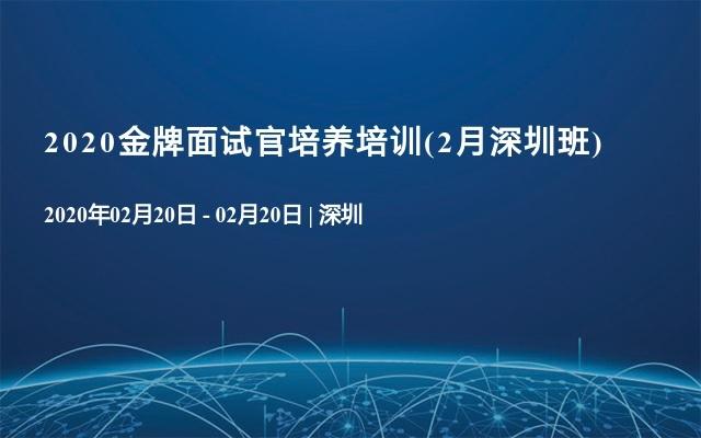 2020金牌面试官培养培训(2月深圳班)