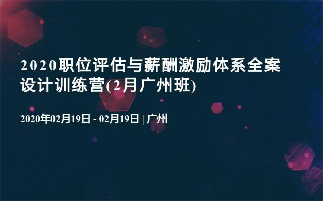 2020职位评估与薪酬激励体系全案设计训练营(2月广州班)