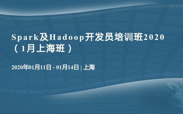 Spark及Hadoop開發員培訓班2020(1月上海班)