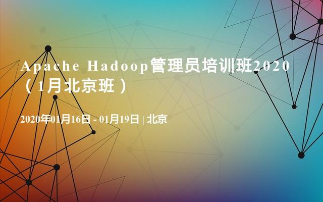 Apache Hadoop管理員培訓班2020(1月北京班)