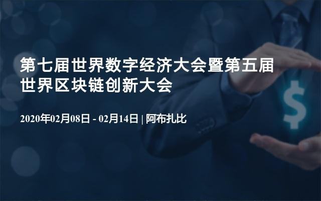 第七屆世界數字經濟大會暨第五屆世界區塊鏈創新大會