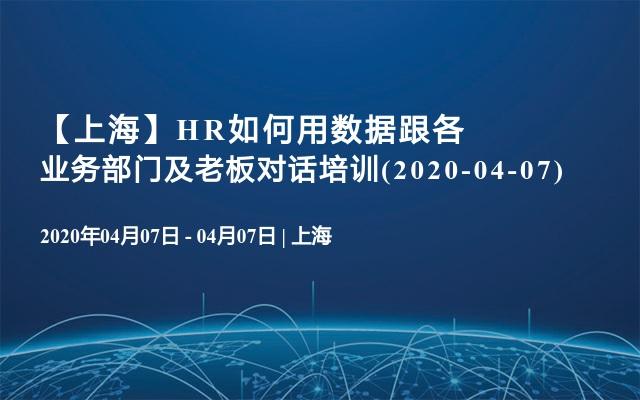 2020年上海4月会议日程排期表已发布,建议收藏