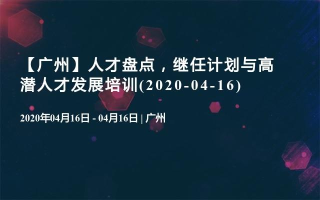【广州】人才盘点,继任计划与高潜人才发展培训(2020-04-16)